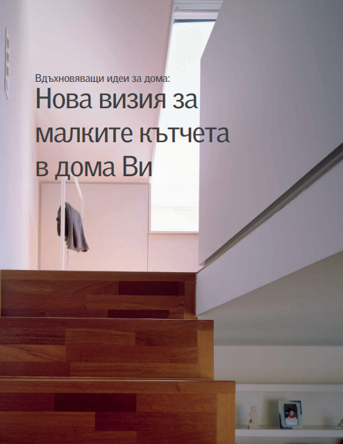 design-malki-pomeshteniq